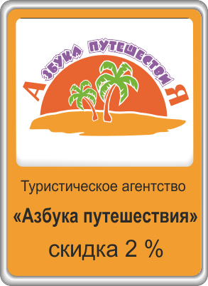 Туристическое агентство Азбука путешествия   Карта города