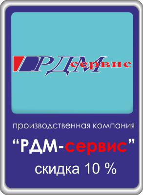 Производственная компания РДМ-Сервис   Карта города