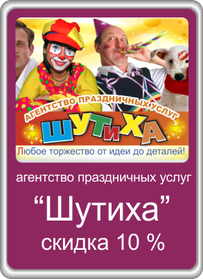 Агентство праздничных услуг Шутиха   Карта города