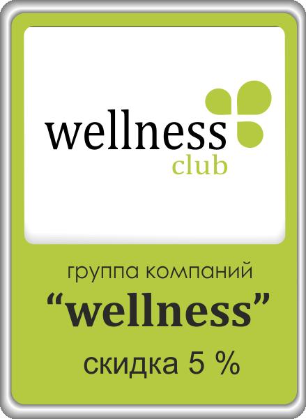 Группа компаний Wellness | Карта города