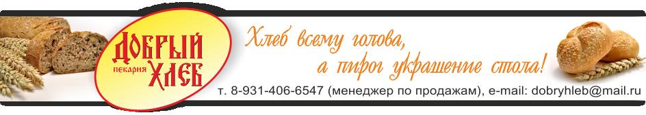 Пекарня «Добрый Хлеб»