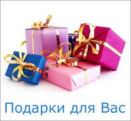 Подарки от ТС