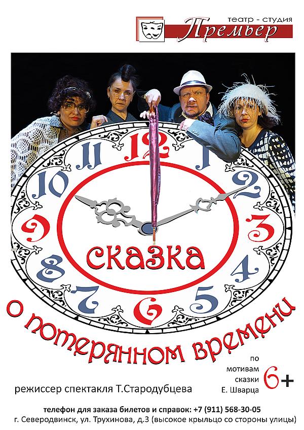 Афиша спектакля театра-студии Премьер г.Северодвинск