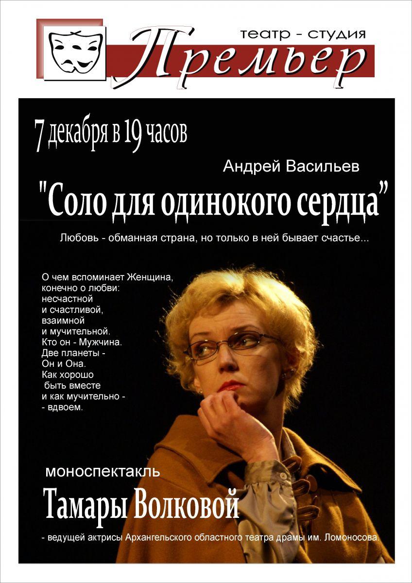 Афиша на спектакль Лёлька театр-студия Премьер Северодвинск