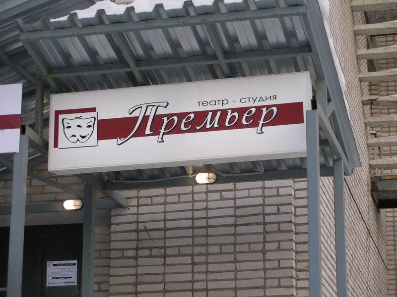 Вывеска театра-студии Премьер г.Северодвинск