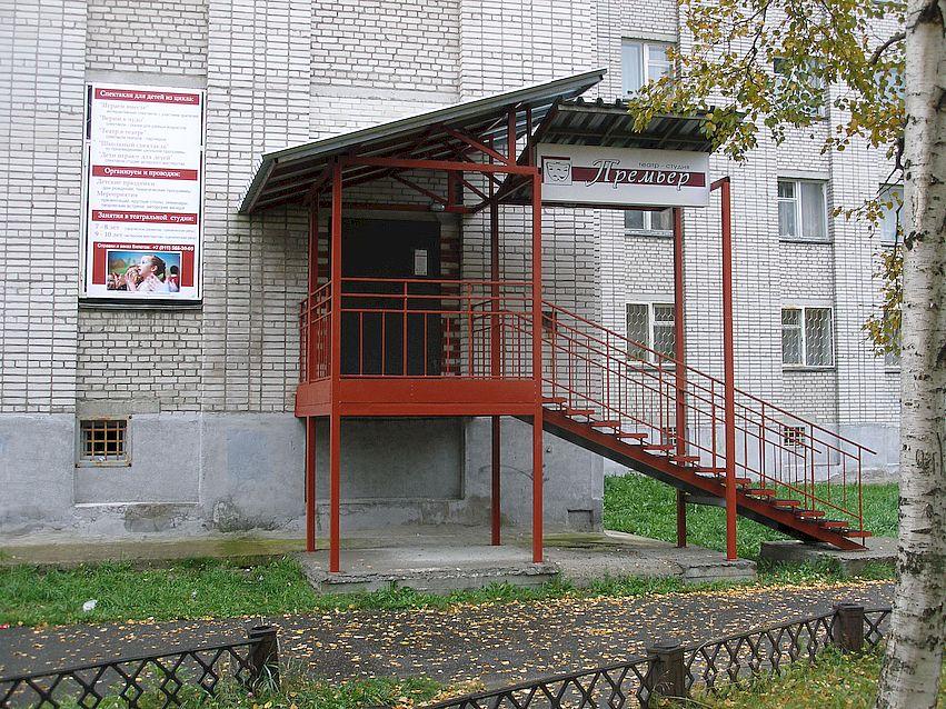 Театр-студия Премьер г.Северодвинск вход