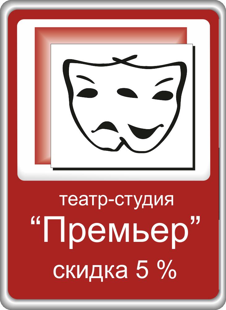 Театр-студия «Премьер» г. Северодвинск логотип