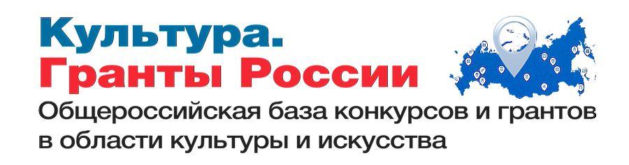Гранты России. Культура