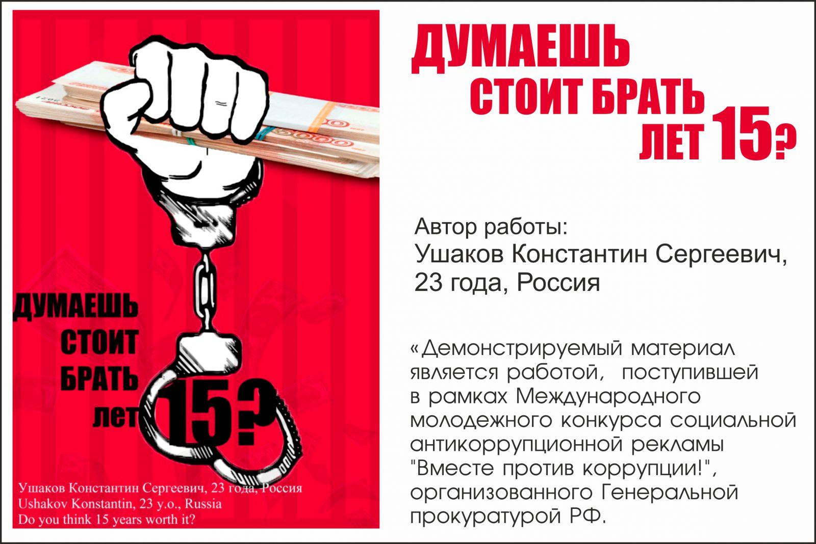 Конкурс Прокуратуры РФ | плакат Ушакова К.С.