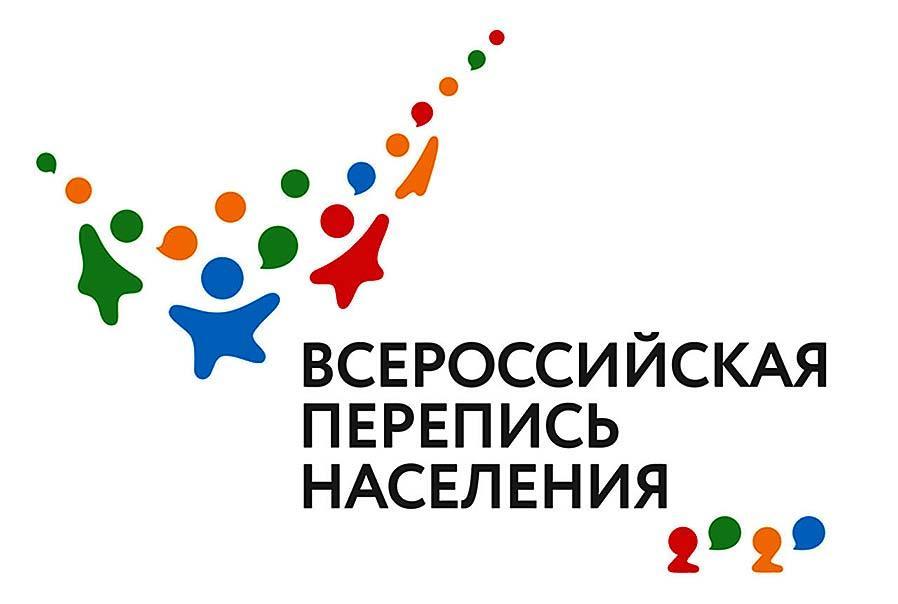 Перепись населения России 2020 год