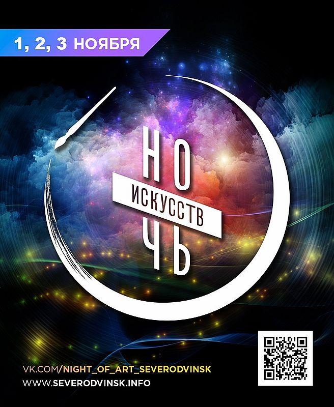 Афиша Ночь Искусств в Северодвинске