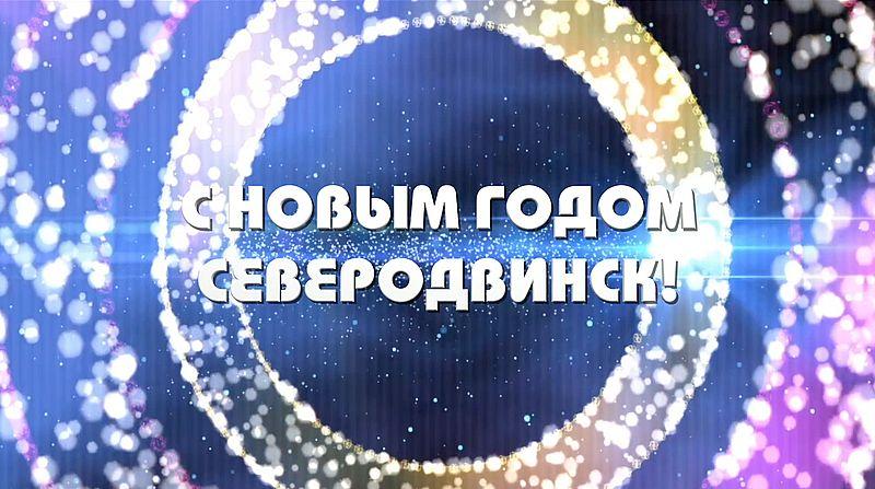 Новогодний праздник в Северодвинске