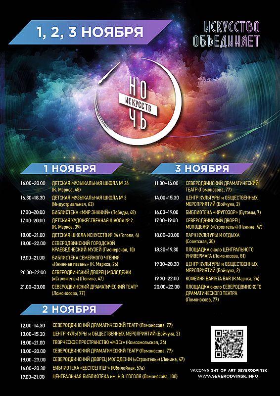 Расписание мероприятий Ночь Искусств в Северодвинске