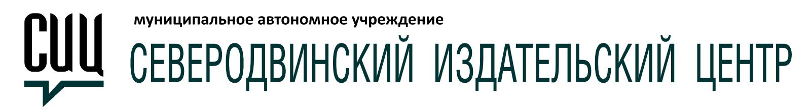 Муниципальное автономное учреждение «Северодвинский Издательский Центр»