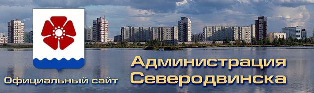 Официальный сайт Администрации Северодвинска