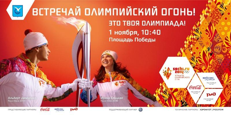 Олимпийский огонь в Севродвинске
