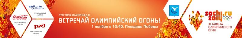 Олимпийский огонь в Северодвинске!