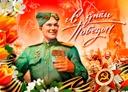 9 мая от агентства социальной рекламы г.Северодвинск