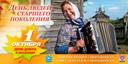 1 октября от агентства социальной рекламы г.Северодвинск