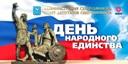 4 ноября от агентства социальной рекламы г.Северодвинск