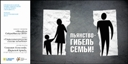 Антиалкоголь от агентства социальной рекламы г.Северодвинск