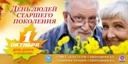 С днем Пенсионера от агентства социальной рекламы г.Северодвинск