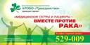 Троединство от агентства социальной рекламы г.Северодвинск