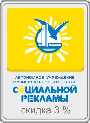 Автономное муниципальное учреждение агентство Социальной рекламы   Карта города