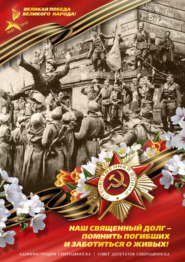 Плакат к Дню победы (г. Северодвинск)