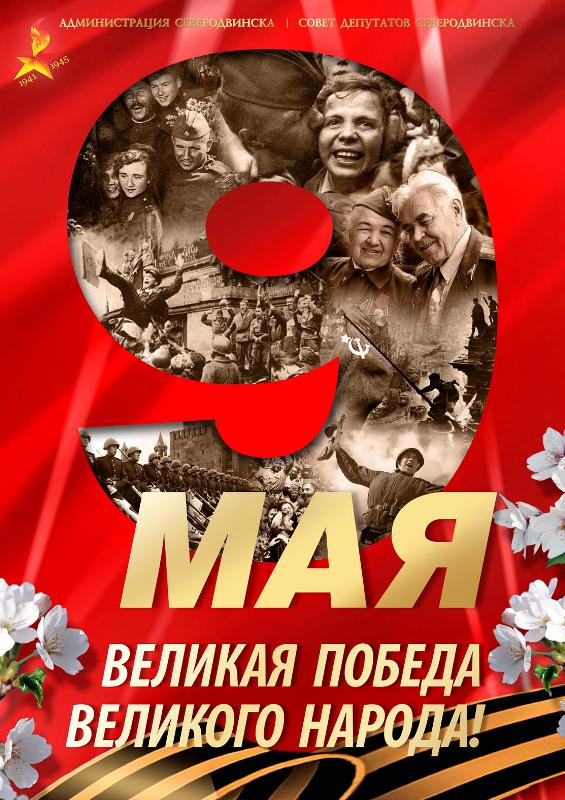 9 мая 2014 года плакат