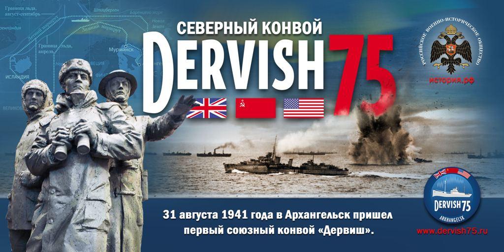Северный конвой dervish 75